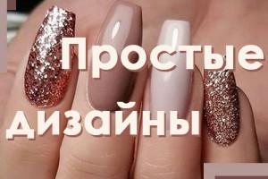 Гель-лак для початківців: простий дизайн нігтів