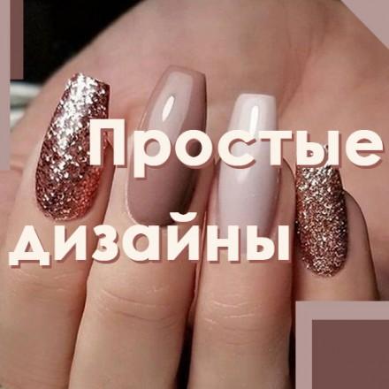 Маникюр Дизайн Перья