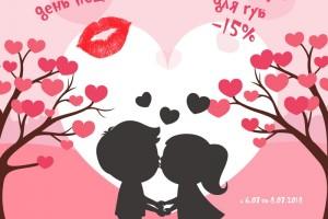 Акция к Всемирному дню поцелуя!