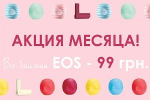 Акция месяца! Бальзамы EOS всего 99 грн!