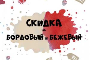 """Акция """"Цветной уикенд"""" - бежевый и бордовый!"""