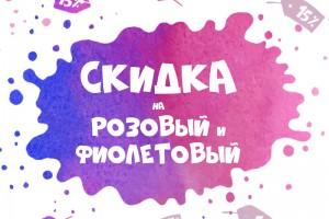 """Акция """"Цветной уикенд"""" - розовый и фиолетовый!"""