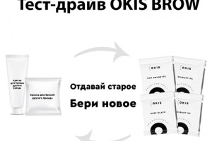 Краска для бровей OKIS BROW бесплатно!