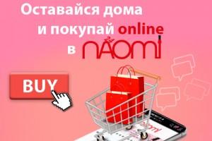Naomi24 продовжує працювати в онлайн-режимі!