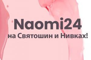 Нові магазини Naomi24 на Нивках та Святошині!