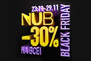 Знижка -30% на товари NUB!
