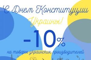 Скидки ко Дню Конституции Украины!