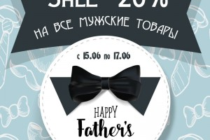 Скидки ко Дню отца!