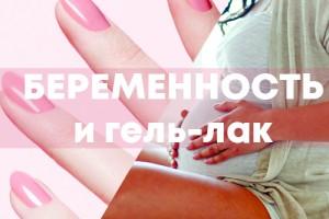 Гель-лак при беременности: можно или нет?