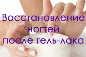 Як відновити і зміцнити нігті після гель-лаку