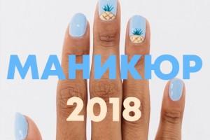 Маникюр гель-лаком 2018: обзор актуальных тенденций