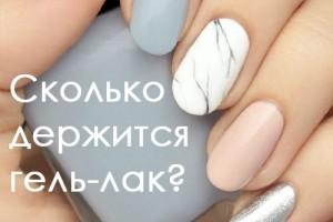Сколько держится гель-лак на ногтях?