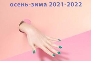 Трендовый маникюр осень-зима 2021-2022