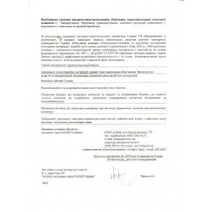 Гигиеническое заключение TM Beautyblender