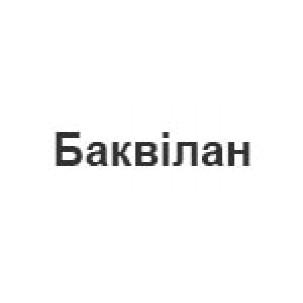 Баквилан