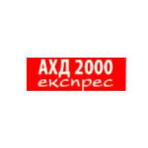 АХД 2000 Експресс