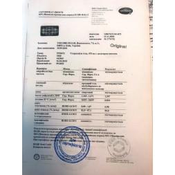Гигиеническое заключение ТМ Стериллиум