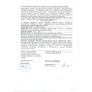 Гигиеническое заключение TM Infalab