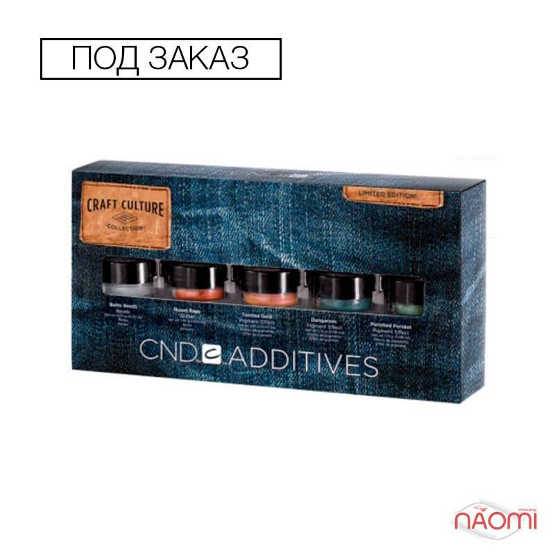 Набор пигментов CND Additives Craft Culture, 5 шт., фото 4, 810.00 грн.