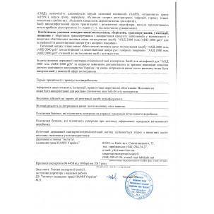 Гигиеническое заключение ТМ Ахд Бланидас