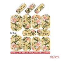 Слайдер-дизайн - Квіти - N-302
