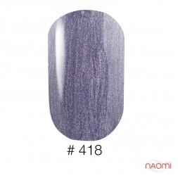 Лак Naomi 418 насыщенный сине - фиолетовый, 12 мл