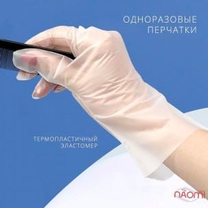Перчатки из термопластичного эластомера упаковка - 100 пар, размер M, бесцветные