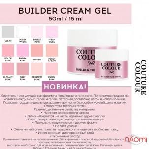 Крем-гель будівельний Couture Colour Builder Cream Gel Barby pink рожевий барбі, 15 мл