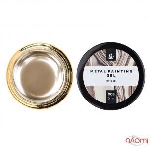 Гель-краска F.O.X Metal Painting Gel 003, цвет золото, 5 мл