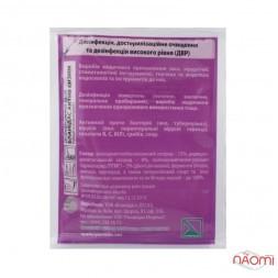 Засіб для дезінфекції всіх типів поверхонь Бланідас Актив Ензим, 20 мл