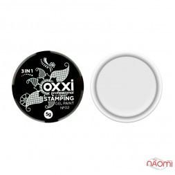 Гель-фарба для стемпінга Oxxi Professional № 02 колір білий, 5 г