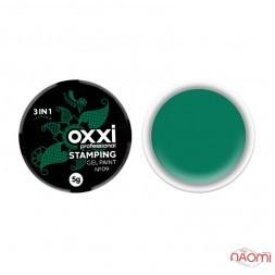 Гель-фарба для стемпінга Oxxi Professional № 09 колір зелений, 5 г