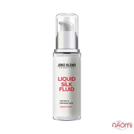 Флюид для волос Жидкий шелк Joko Blend 50 мл, фото 1, 328.00 грн.