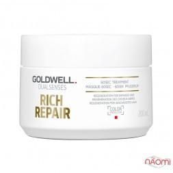 Маска Goldwell Rich Repair 60sec Treatment для интенсивного восстановления волос, 200 мл