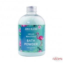 Пудра вируюча для ванни Joko Blend Hello Beautifyl з олійкою жожоба і ефірною олійкою лимона, 200 г