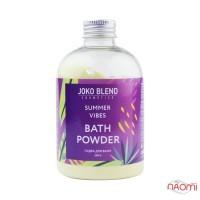 Пудра бурлящая для ванны Joko Blend Summer Vibes с рисовым маслом и маслом чайного дерева, 200 г