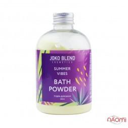 Пудра вируюча для ванни Joko Blend Summer Vibes з рисовою олійкою і олійкою чайного дерева, 200 г