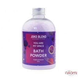 Пудра вируюча для ванни Joko Blend You Are My Space з олійкою мигдалю і ванілі, 200 г