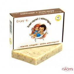 Натуральное мыло на минеральной воде Enjoy-Eco Кофе-скраб с шоколадом, 50 г