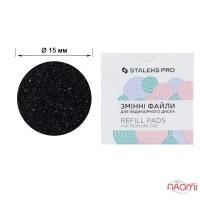 Сменные файлы для педикюрного диска Staleks PRO Refill Pads S, d=15 мм, 80 грит, 50 шт.