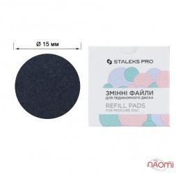 Змінні файли для педикюрного диска Staleks PRO Refill Pads S, d = 15 мм, 320 грит, 50 шт.