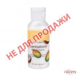Лосьон для рук и тела CND Scentsations Mango & Coconut Lotion, 59 мл Подарок