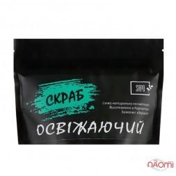 Скраб солевой для тела Sapo Освежающий с оливковым маслом, 220 г