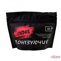 Скраб солевой для тела Sapo Тонизирующий с маслом виноградных косточек, 220 г