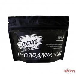 Скраб солевой для тела Sapo Омолаживающий с миндальным маслом, 220 г