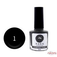 Фарба для стемпінгу Saga Professional Stamping Paint 01, 8 мл