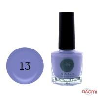Лак-краска для стемпинга Saga Professional Stamping Paint 13 васильково-синий, 8 мл