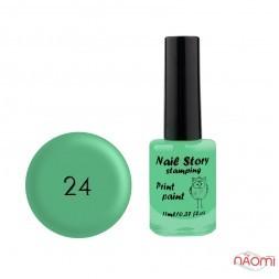 Лак для стемпінгу Nail Story Stamping 24, зелений, 11 мл
