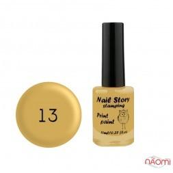 Лак для стемпінгу Nail Story Stamping 13, жовтий сонячний, 11 мл