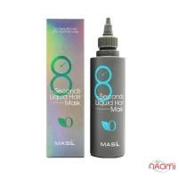 Маска-филлер для волос Masil 8 Seconds Liquid Hair Mask восстанавливающая для объема, 200 мл